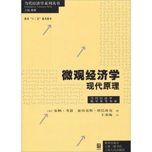 """微观经济学(现代原理)/当代经济学教学参考书系・当代经济学系列丛书・国家""""十二五""""重点图书"""