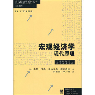 """宏观经济学:现代原理/当代经济学系列丛书・国家""""十二五""""重点图书"""