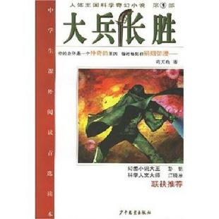 大兵长胜-(第1部)-苟天晓(新博)