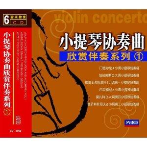 小提琴协奏曲欣赏伴奏系列(1)(CD)