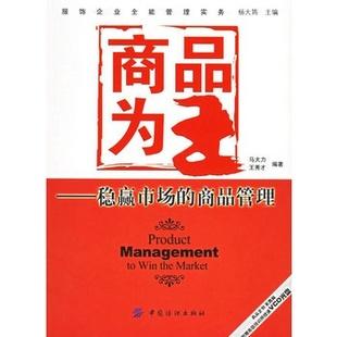 商品为王:稳赢市场的商品管理(附VCD光盘一张)