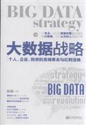 大数据战略-个人.企业政府的思维革命与红利洼地