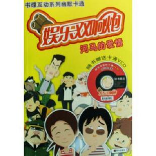 河马的爱情(附光盘)/娱乐双响炮(博库)