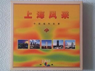 中国福利上海风采彩票珍藏册[全新精版 极具观赏珍藏升值]