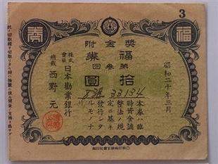 日本二战时期福券(彩票)第三回10元1945年惊讶