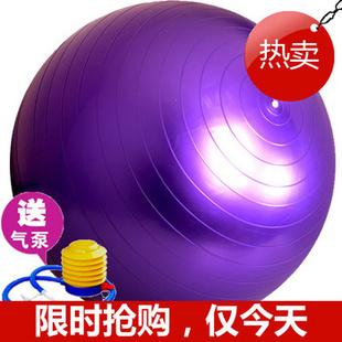 孕妇瑜伽球瘦身健身球加厚减肥球瑜珈球 75CM 紫色