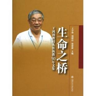 生命之桥(王鸿利教授从医执教50年文集)