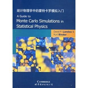 统计物理学中的蒙特卡罗模拟入门(英文版)