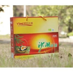 依米源YMY0220有机沙湖红心咸蛋(20入)10盒起订