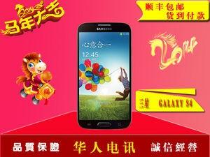 【全新原装】三星 GALAXY S4 LTE-A(E330S)【顺风包邮】【华人电讯】5英寸,四核2.3Hz,200W/1300W像素