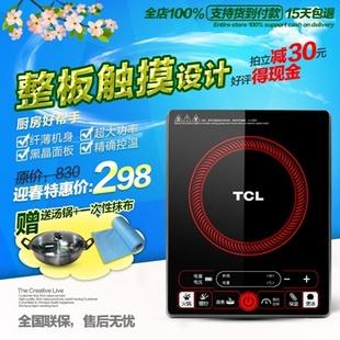 TCL TC-HC209A 新品 多功能电磁炉 特价包邮