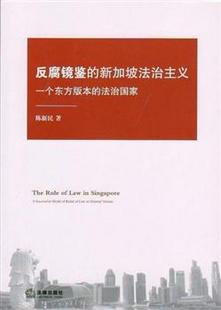 反腐镜鉴的新加坡法治主义-一个东方版本的法治国家