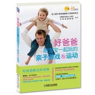 好爸爸陪宝宝一起玩的亲子游戏与运动 中国关心下一代工作委员会父母在线教育工程指导用书 nbsp