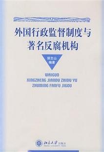 外国行政监督制度与著名反腐机构