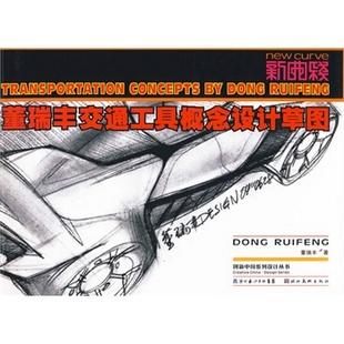 董瑞丰交通工具概念设计草图