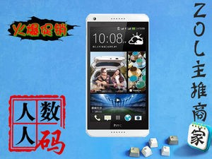 【感恩回馈 再度降价】HTC Desire 816d(电信版)【人人智能手机网】英寸 1280x720像素 1300万像素全场狂欢,【马年必发】【全国