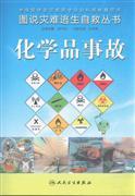 化学品事故