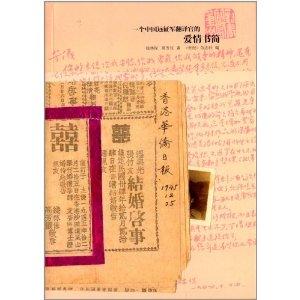 一个中国远征军翻译官的爱情书简 [平装]