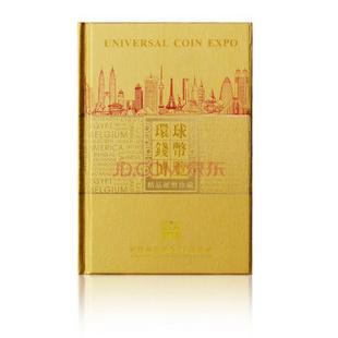环球钱币博览 世界文化纪念品 投资 收藏