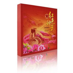 《红色种子》邮票册套装 中华文化民俗纪念品 投资 收藏