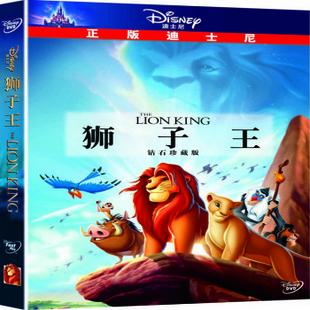 狮子王钻石珍藏版