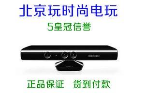 ★商城★ 金冠信誉 微软 xbox360 配件Kinect体感摄像头 盒装 北京同城可货到付款 (360或pc开发)顺丰包邮