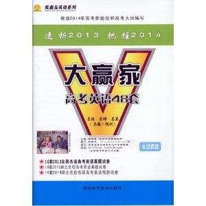 2014年版 大赢家高考英语48套(全国真题)(不含磁带) [平装]