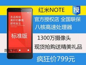 【送8G内存卡全国包邮只售799元】官网正品全国联保小米 红米Note(标准版/1GB RAM)