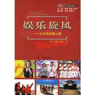 娱乐旋风:认识电视真人秀――CCTV电视新视野