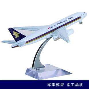 特尔博 16cm新加坡航空波音B777 合金客机模型 军事模型玩具 儿童玩具 家居摆件