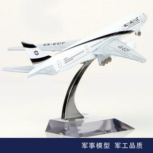 特尔博 16cm以色列航空B777 波音777模型飞机航模仿真模型 生日送礼 模型玩具摆件
