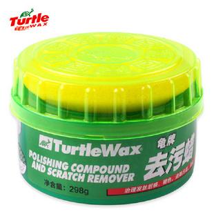 龟牌 Turtle Wax/ 汽车去污蜡 治理严重氧化 漆面划痕修复 抛光蜡T-241A