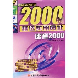 精选实用网址速查2000