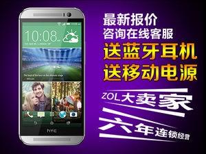 HTC One M8t(移动TD-LTE版)ZOL推荐经销商 购机赠送大礼包(拍下需要修改价格的亲们联系在线客服修改)