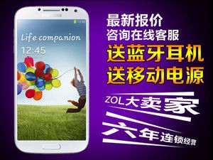 三星 GALAXY S4 LTE-A(E330S)i9500韩版 ZOL推荐经销商 购机赠送大礼包(拍下需要修改价格的亲们联系在线客服修改)