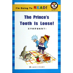 王子的牙齿松动了 [7~10岁] [I'm Going To READ! The Prince's Tooth Is Loose!]