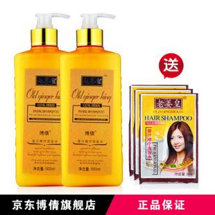 博倩老姜皇姜汁理疗洗发水500ML*2 防脱生发