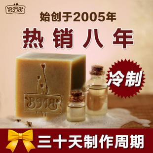 巴登魔瓶 玫瑰冷制手工皂 精油皂 洁面皂 凝脂洗面奶 100G
