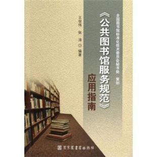 公共图书馆服务规范  应用指南 -王世伟 (新博)