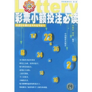 彩票小额投注必读――彩票系列丛书