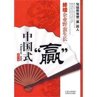 """中国式""""赢""""――终结企业野蛮生长(写给所有想赢的人;一部中国企业变革的必读本)*"""