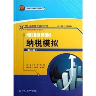 纳税模拟(第3版) 杨博,徐伟