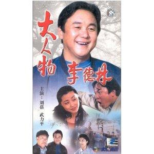 大人物李德林(24VCD)