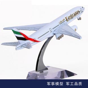特尔博 16cm阿联酋航空客机模型 阿联酋波音B777航空飞机仿真模型 模型玩具 儿童玩具