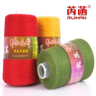 芮菡 顶级纯山羊绒线 羊绒 不起球 超柔软 羊绒线 羊绒毛线 特价 手编机织 毛线 葡萄紫