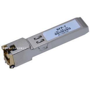 EB-LINK 兼容H3C华三SFP-GE-T千兆电口 SFP模块