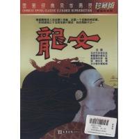 (DVD)龙女:黄梅戏 黄梅戏系列 珍藏版(DVD)