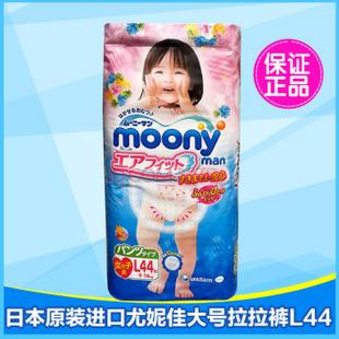 日本进口尤妮佳Moony拉拉裤L44女
