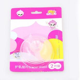 法国酷儿 3005 母乳保护罩 护乳垫片 (2片装)