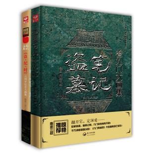 盗墓笔记大画集(2014套装版)